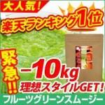 フルーツグリーンスムージー 口コミ ダイエット効果を検証