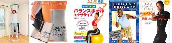 日本のダイエットの歴史