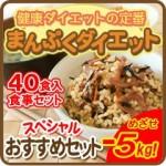まんぷくダイエット 口コミ 8日間短期集中型